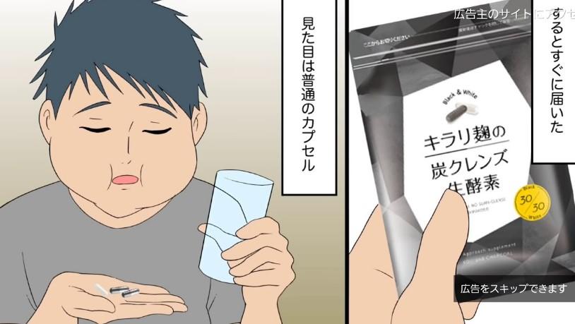 【美容関係】効くわけがない!?キラリ麹の炭クレンズ生酵素【ダイエット】