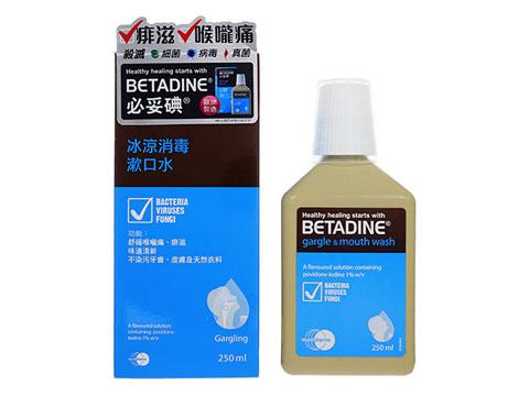【雑談】イソジンが買えない…!同成分のベタダインを個人輸入が可能。