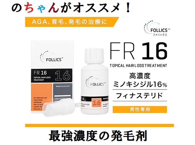 【AGA治療】フォリックスのオススメはFR16とFR15!性質の違いを活かす!